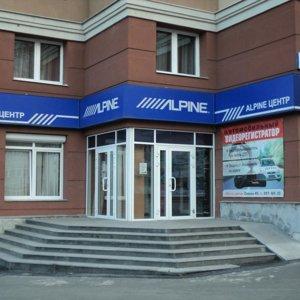АЛПАЙН-Центр