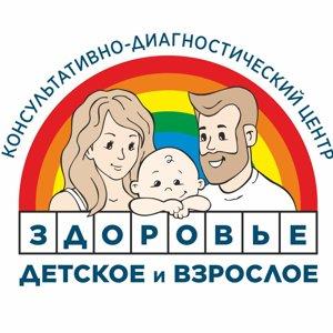 Детское и взрослое здоровье