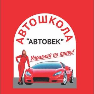 Автовек