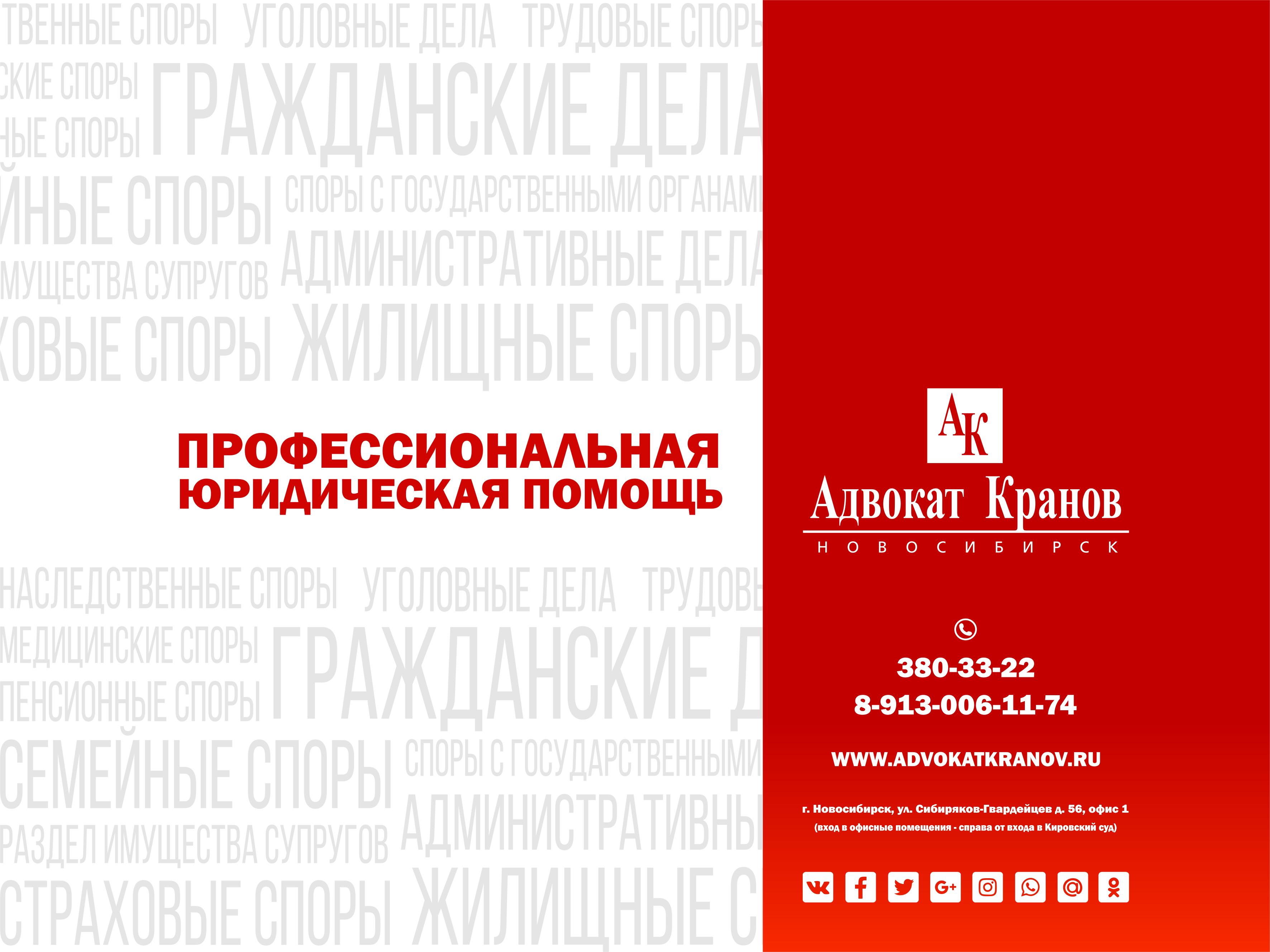 юридическая консультация кировского района новосибирска