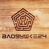 Вловушке24
