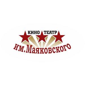 Киноконцертный комплекс им. Маяковского