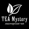 Чайная Мистерия