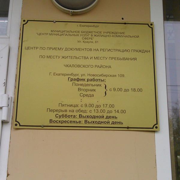 Режим работы центр регистрации граждан москва временная регистрация граждан украины