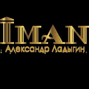 Iman Александр Ладыгин