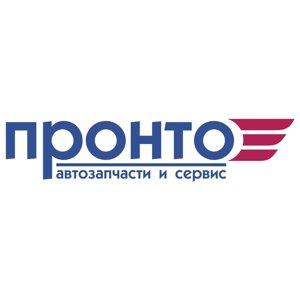 ПРОНТО-автозапчасти и сервис