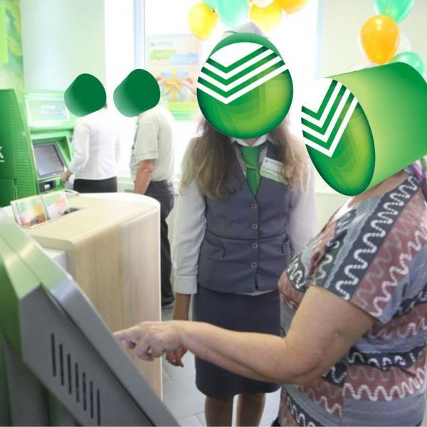 Я увидел их в банке и зафиксировал.