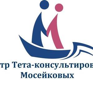 Психологический центр Мосейковых