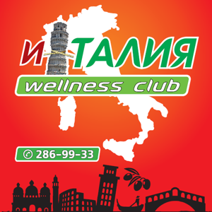 ИТАЛИЯ SPA-Wellness Club