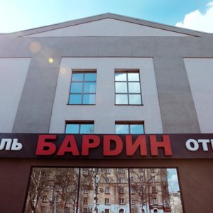 Управляющий отеля Бардин. http://bardinhotel.ru/