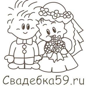 Свадебка59