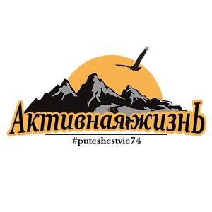 """Туристический клуб """"Активная жизнь"""""""