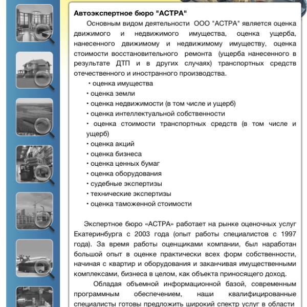 обращаю внимание на адрес сайта ООО Астра astra.AVTOREMESLO.ru совпадение?! не думаю
