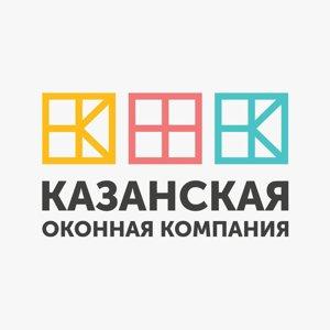 Казанская Оконная Компания
