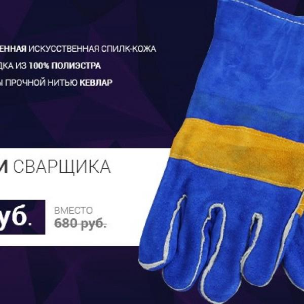 Новая цена на перчатки сварщика АР-1166 - 495 рублей!
