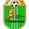 Футбольный-Клуб Я-Чемпион