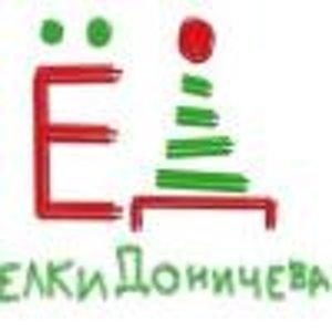 Елки Доничева