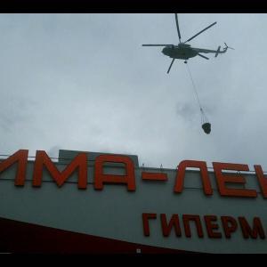 вертолет над Сима-лэнд