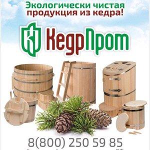 КедрПром