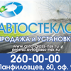 Автостекла на Панфиловцев