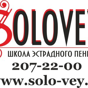 SOLOVEY