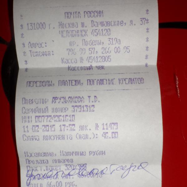 Вот так каждому отправителю посылки или бандероли продают ПЛАСТИКОВЫЙ ПАКЕТ!)))
