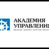 АКАДЕМИЯ УПРАВЛЕНИЯ Сергея Белова