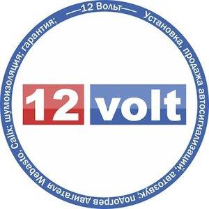 12 Вольт