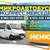 Микроавтобусы Ужур Красноярск Тел 8983-283-5555