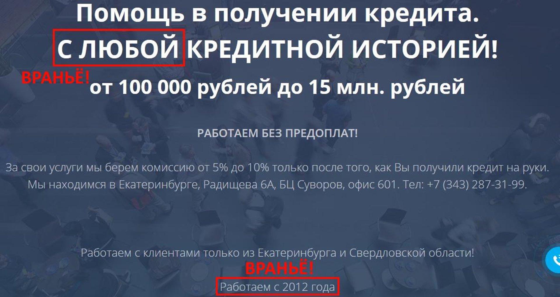 кредит на карту в новосибирске от частника