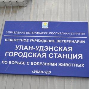 Улан-Удэнская городская станция по борьбе с болезнями животных