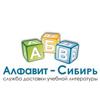 Алфавит Сибирь