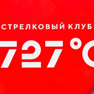 Стрелковый клуб 727°С
