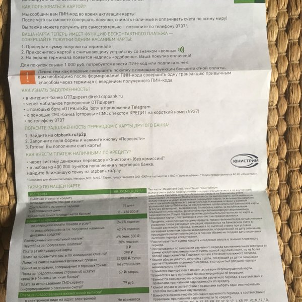 отп банк карта кредитная прислали по почте