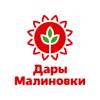 Дары Малиновки
