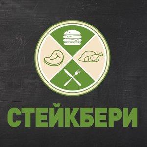 СТЕЙКБЕРИ
