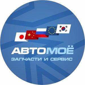 Авто-Кореец Авто-Китаец Авто-Европеец Авто-Японец