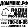 ДОММИКС.РФ