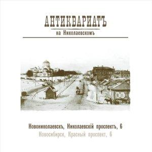Антиквариатъ на Николаевскомъ