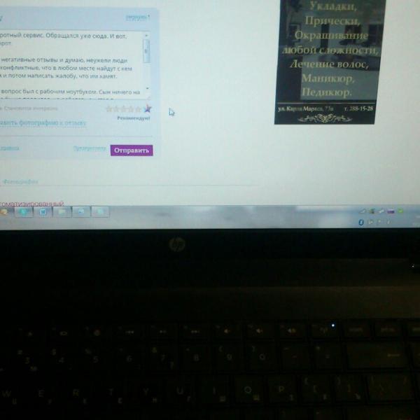 Вполне работающий ноутбук HP после чистки в Альдо.