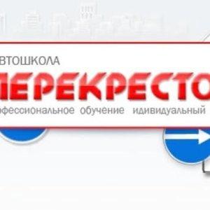 Автошкола Перекрёсток, ООО