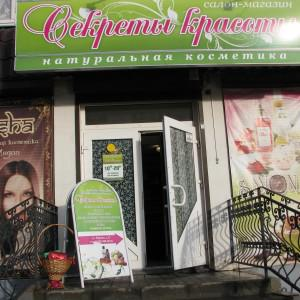 "Салон-магазин натуральной косметики ""Секреты красоты"""