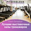 FitnessLook.ru