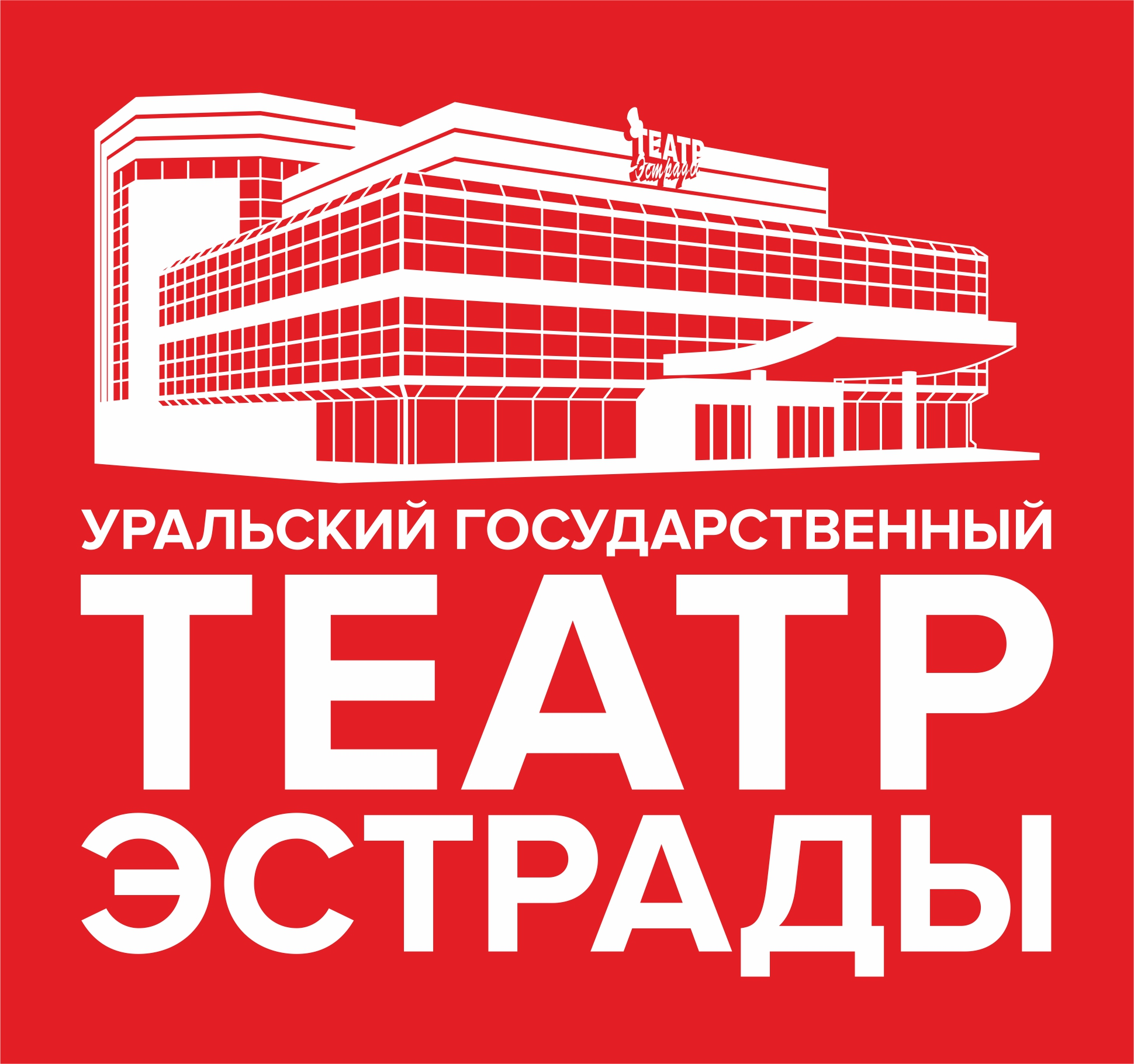 Купить билет в театр эстрады официальный сайт купить билеты на 30 декабря в театр