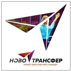 НовоТрансфер, ООО