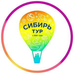 Сибирь-Тур