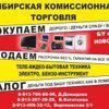 Сибирская Комиссионная Торговля