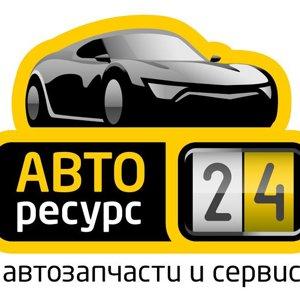 АвтоРесурс24