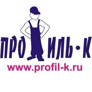 Профиль-К, ООО