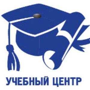 Учебный центр профессионального развития